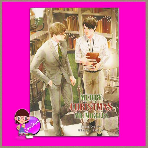 Merry Christmas Mr.Miggles Eli Easton เพตรา Pride ไพรด์