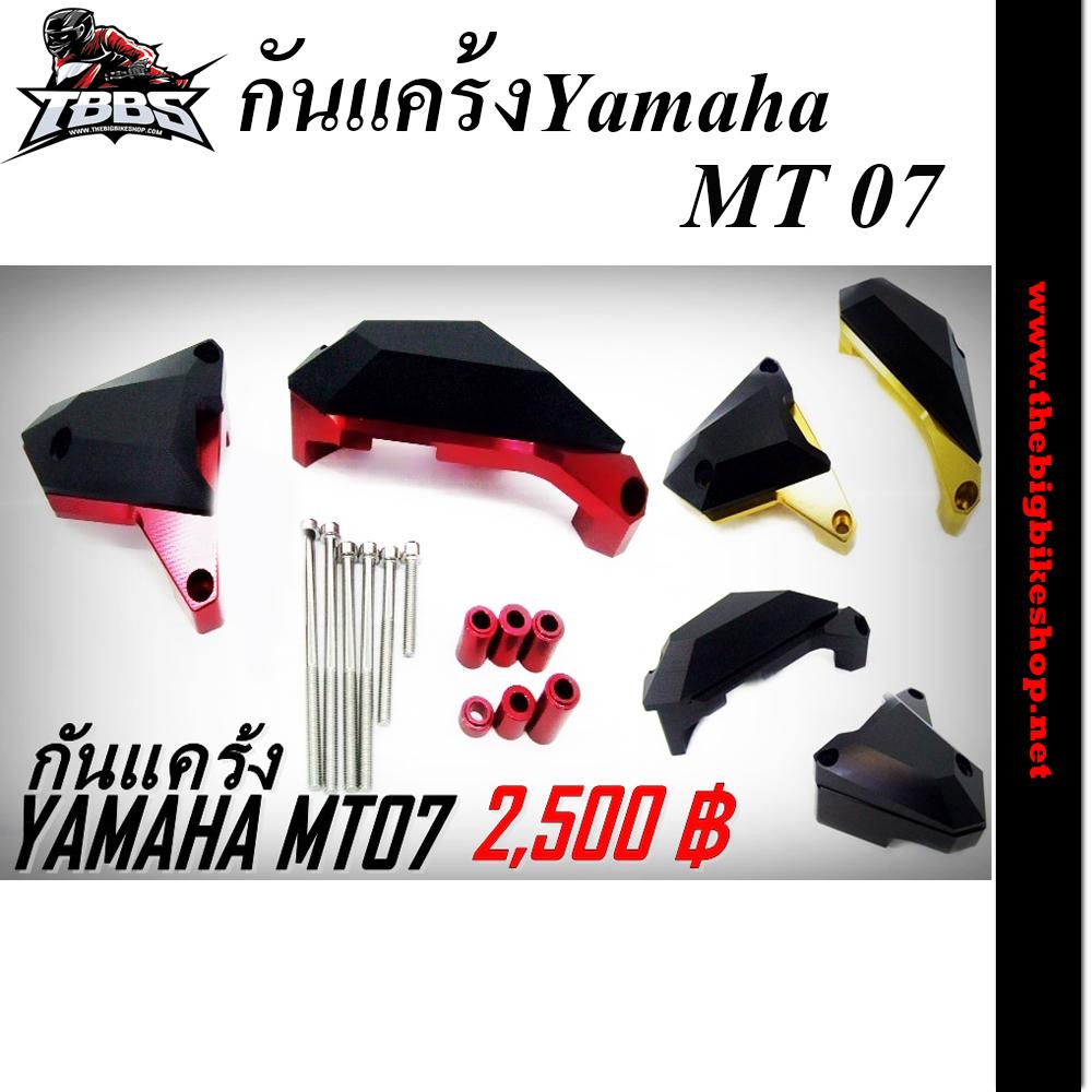 กันแคร้ง YAMAHA MT07