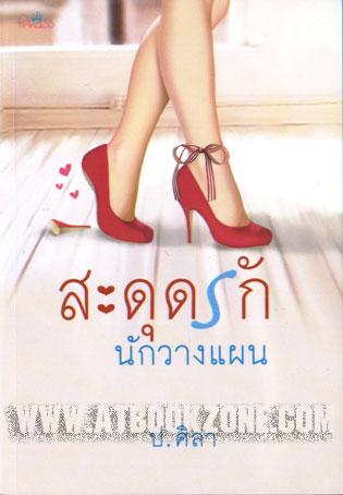 สะดุดรักนักวางแผน / ป.ศิลา :: มัดจำ 200 ฿, ค่าเช่า 40 ฿ (ปริ๊นเซส -Princess(ในเครือสถาพรบุ๊คส์)) FT_PS_0006