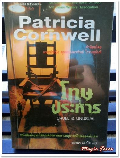 โทษประหาร / Patricia Cornwell (แพทริเซีย คอร์นเวลล์) / สมาพร แลคโซ