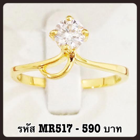 แหวนเพชร CZ รหัส MR517 size 53