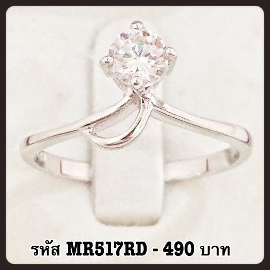 แหวนเพชร CZ รหัส MR517RD size 53