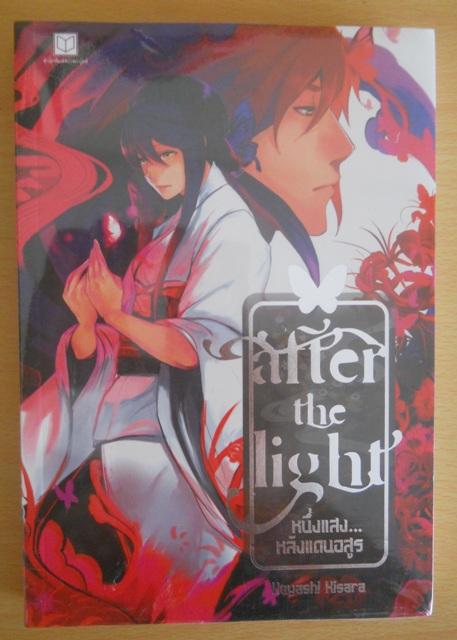 หนึ่งแสงหลังแดนอสูร / Hayashi Kisara * หนังสือใหม่ค่ะ