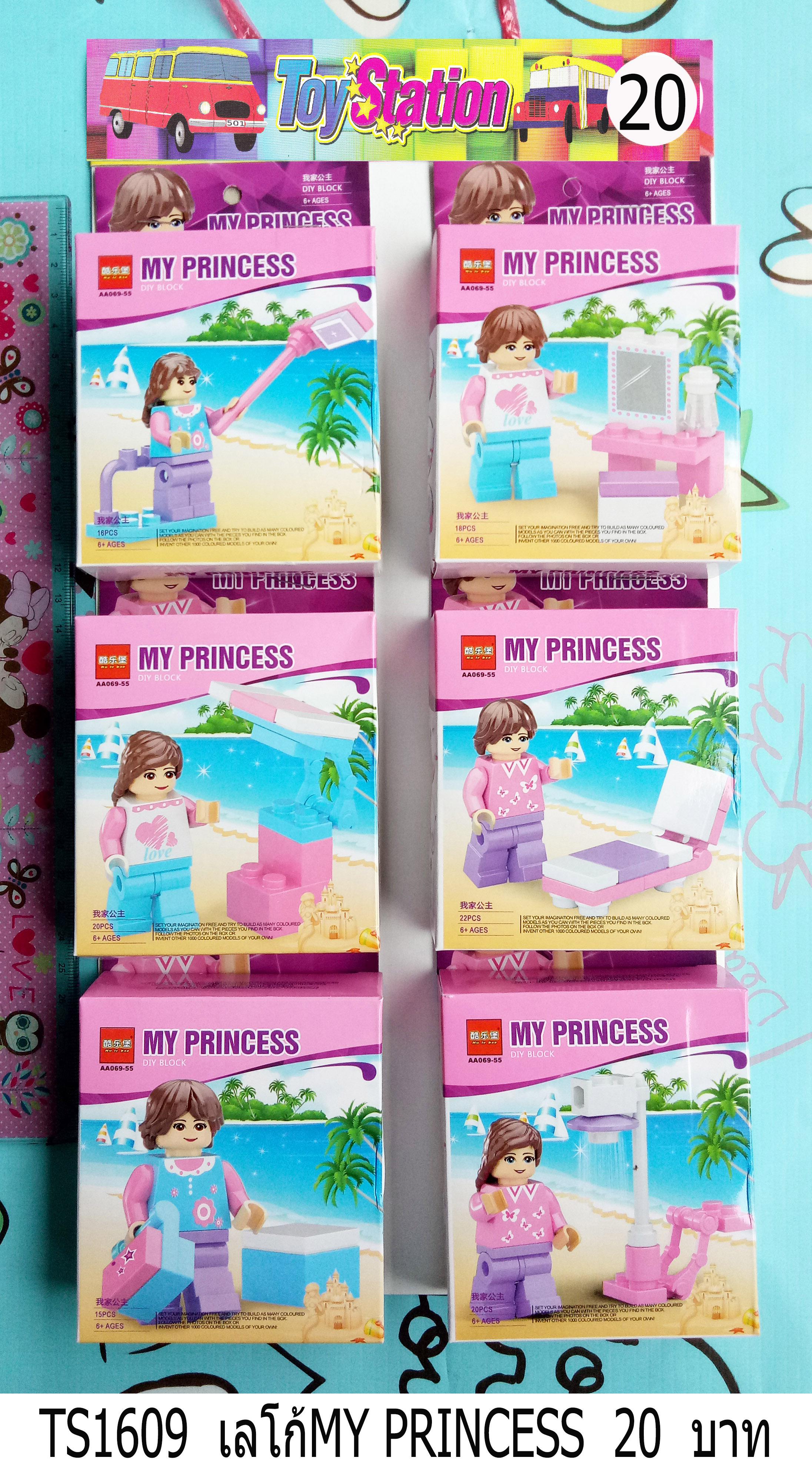 เลโก้ Princess