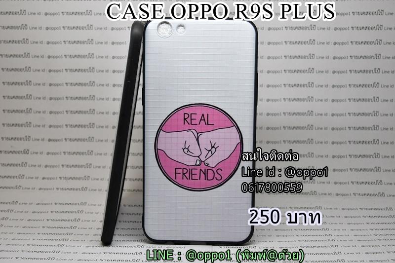 Case oppo R9sPlus ลายเพื่อนกัน