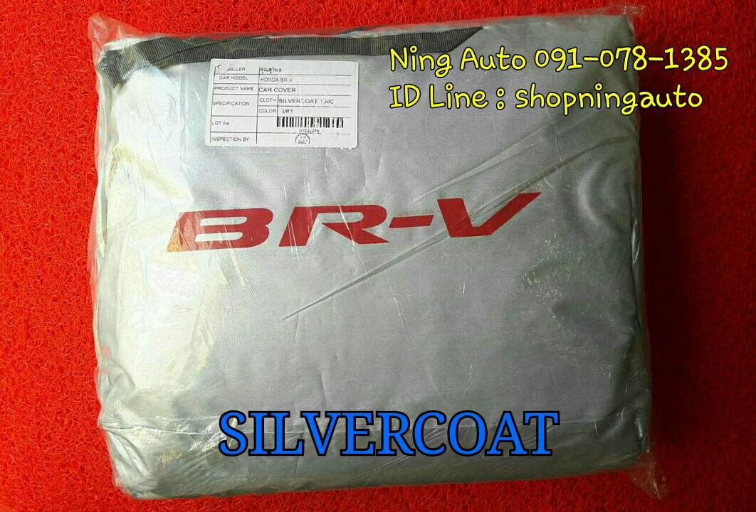 ผ้าคลุมรถ ตรงรุ่น BR-V แบบ Silvercoat