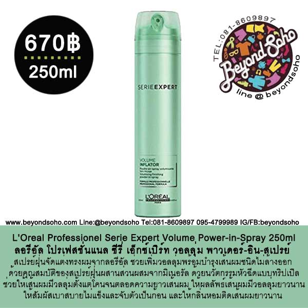 L'Oreal Professionel Serie Expert Volume Power-in-Spray 250mlลอรีอัล วอลลุ่มพาวเดอร์-อิน-สเปรย์สเปรย์ฝุ่นจัดแต่งทรงผมช่วยเพิ่มวอลลุ่ม