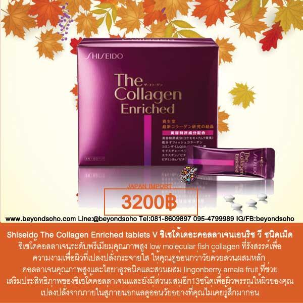 Shiseido The Collagen Enriched tablets V ชิเซโด้ เดอะ คอลลาเจน เอนริช วี ชนิดเม็ด 30วัน