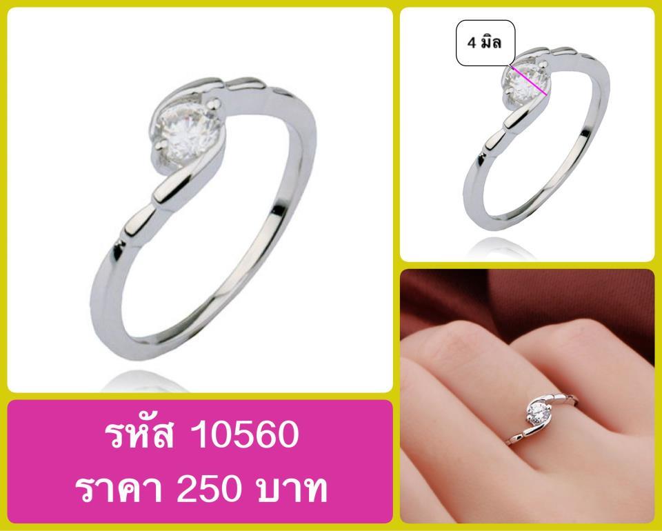 แหวนเพชร CZ รหัส 10560 size 6