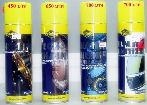 ผลิตภัณฑ์บำรุงรักษา Putoline (มีให้เลือก 4 แบบ)