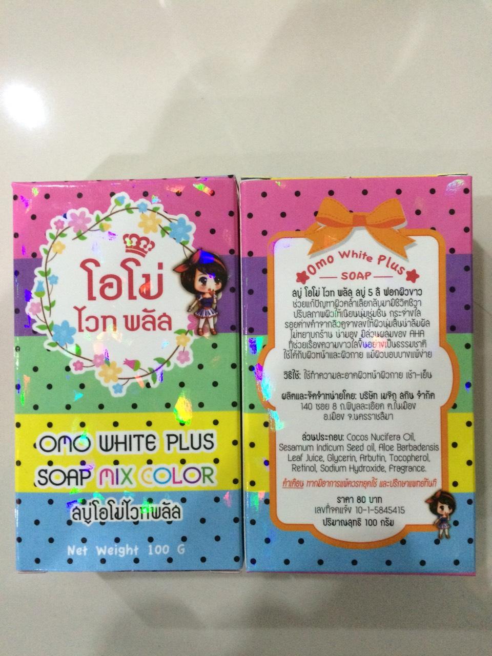 สบู่โอโม่พลัส Omo Plus Soap ขาวทะลุมิติ