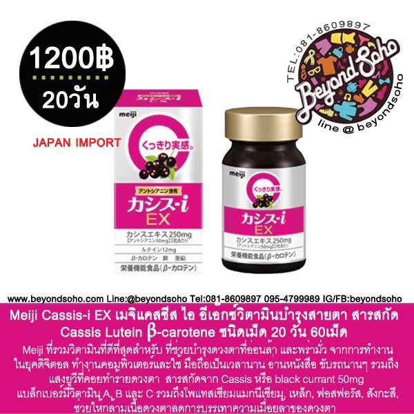 Meiji Cassis-i EX เมจิแคสซีส ไอ อีเอ๊กซ์วิตามินบำรุงสายตา สารสกัด Cassis Lutein β-carotene ชนิดเม็ด 20 วัน 60เม็ด (カシス-i EX)