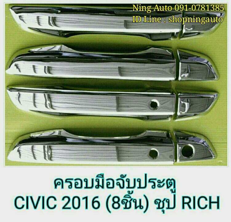 ครอบมือเปิดประตูโครเมียม All New CIVIC 2016