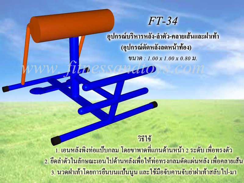FT-34 อุปกรณ์บริหารหลัง-ลำตัว-คลายเส้นและฝ่าเท้า (อุปกรณ์ดัดหลังลดหน้าท้อง)