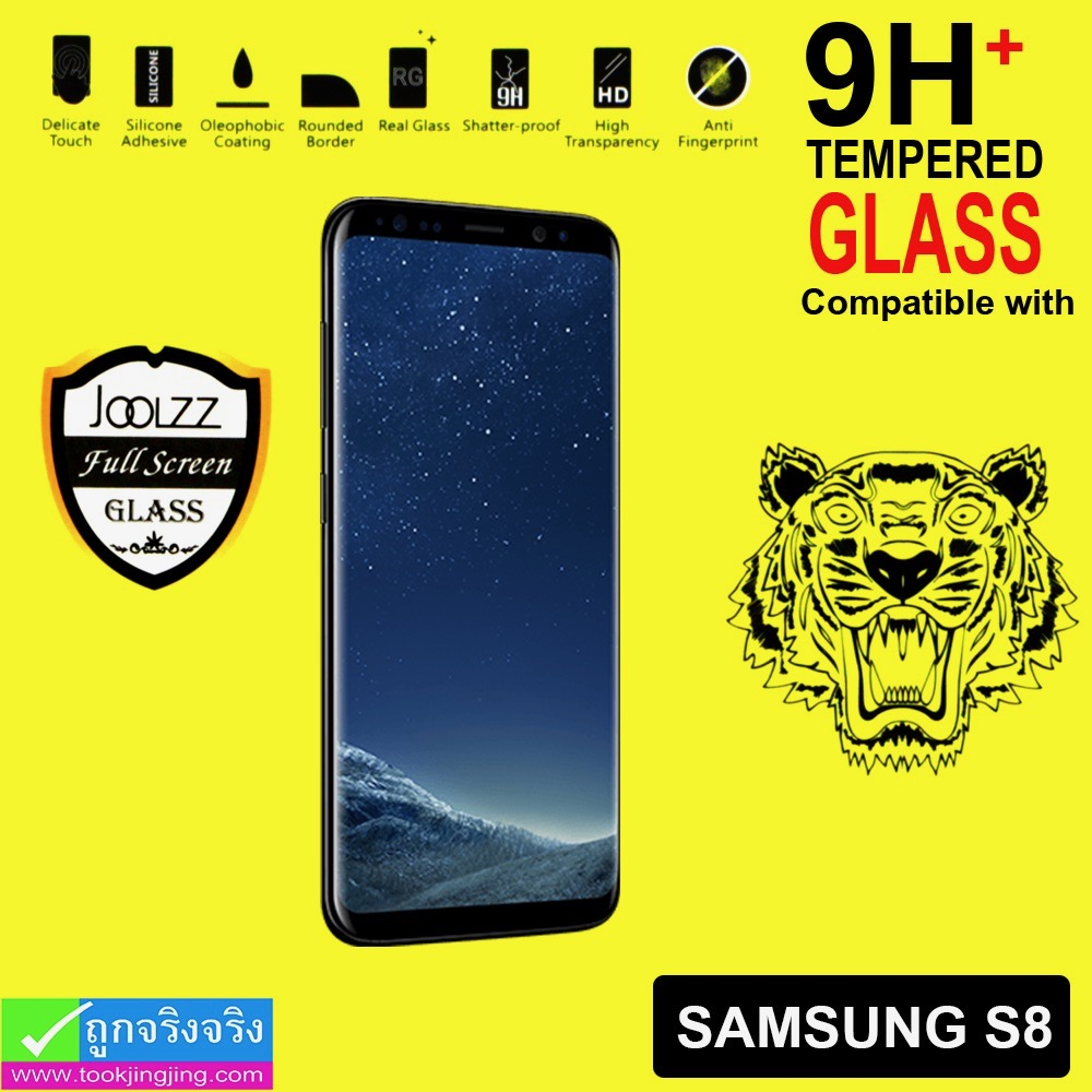 ฟิล์มกระจก Joolzz Samsung S8 เต็มจอ (ฟิล์มใส) ความแข็ง 9H ราคา 180 บาท ปกติ 450 บาท