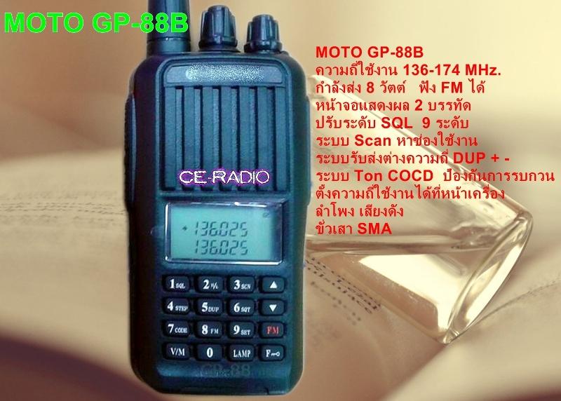 MOTO GP-88VHF