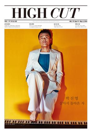 นิตยสารเกาหลี high cut vol 172 ด้านในมี Sooyoung / Krystal พร้อมส่ง