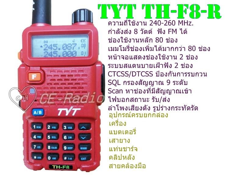 TYT TH-F8 เครื่องแดง