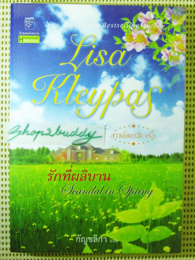 รักที่ผลิบาน (Scandal in Spring) / Lisa Kleypas (ลิซ่า เคลย์แพส) / กัญชลิกา