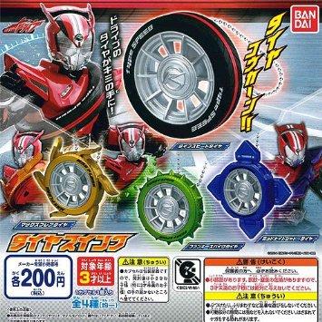 Gashapon: Kamen Masked Rider Drive Tire Swing