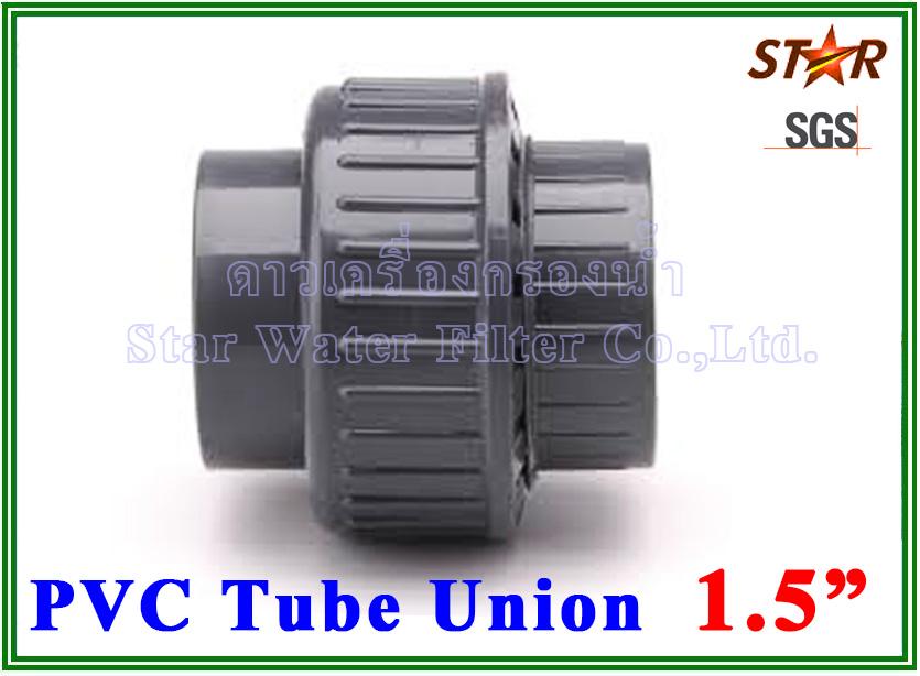 """ข้อต่อท่อ ยูเนี่ยน พีวีซี PVC Tube union 1.5"""" (ID:48 mm) (Star)"""