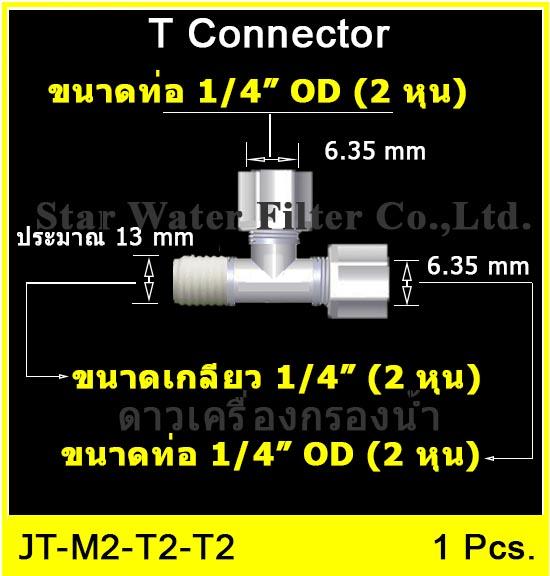 3 ทาง (1/4MIP x 1/4OD x 1/4OD) Plastic + ฝาเกลียวหมุนล๊อกท่อ