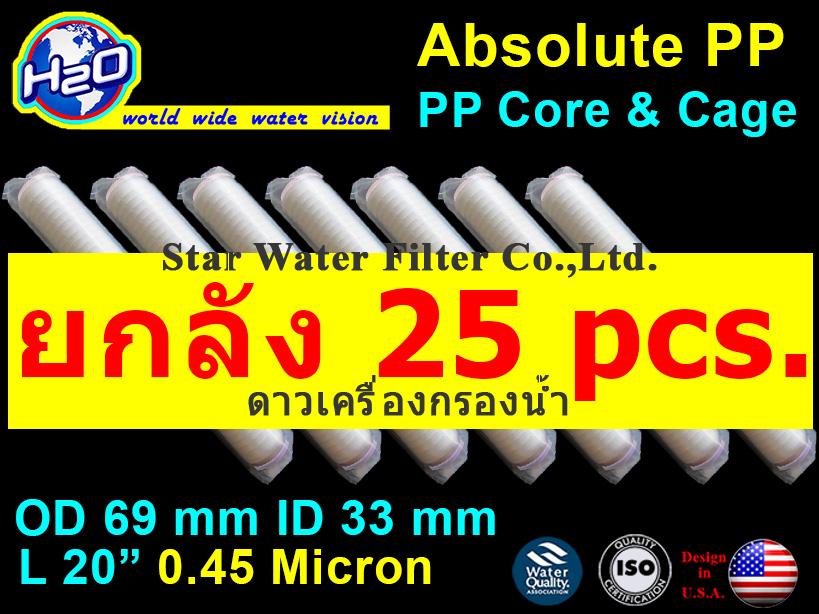 ไส้กรองน้ำ Absolute PP Pleated 20 นิ้ว x 2.5 นิ้ว 0.45 Micron (Sediment) H2O ยกลัง 25 pcs.