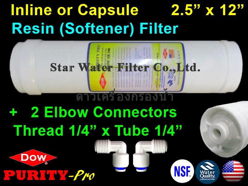 ไส้กรอง Resin (Softener) อินไลน์ แคปซูล 12 นิ้ว x 2.5 นิ้ว (หัวเกลียว)+ข้อต่อ Purity Pro