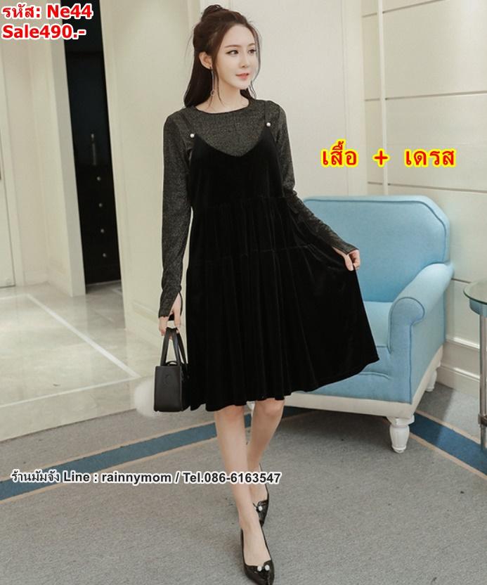 #ชุดset 2 ชิ้น เสื้อยืดสีกำมะหยี่คอกลมแขนยาว + เดรสกระโปรงสายเดี่ยวสีดำ เป็นชุดที่หรูหรามากๆค่ะ