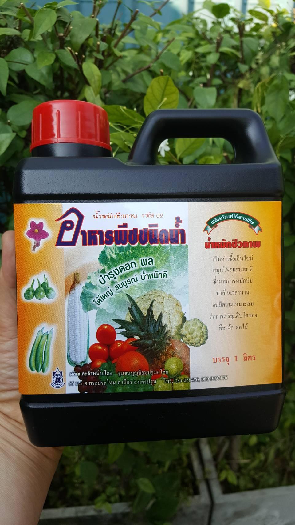 อาหารพืชชนิดน้ำ บำรุงดอกผล ให้ต้นใหญ่น้ำหนักดี 1 ลิตร