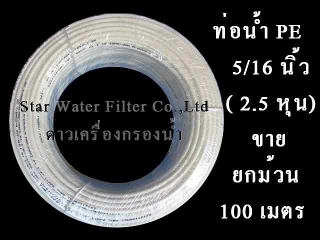 """ท่อน้ำ,สายอ่อนต่อน้ำ PE ขนาด 5/16"""" ( 2.5 หุน) สีขาว ขายยกม้วน"""