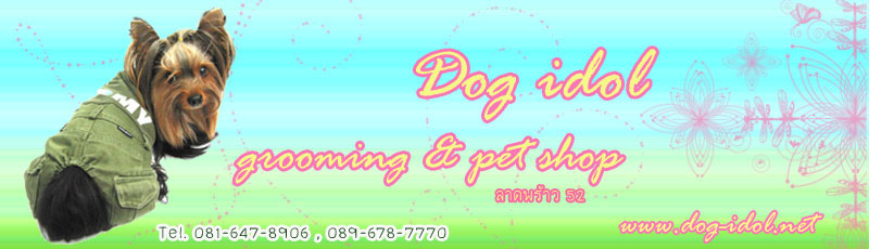 Dog Idol grooming & pet shop