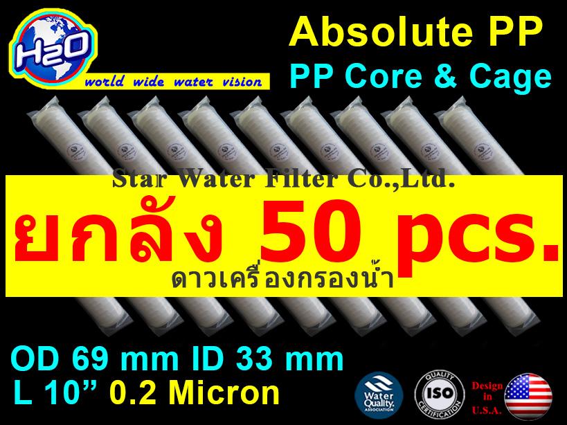 ไส้กรองน้ำ Absolute PP Pleated 10 นิ้ว x 2.5 นิ้ว 0.2 Micron (Sediment) H2O ยกลัง 50 pcs.