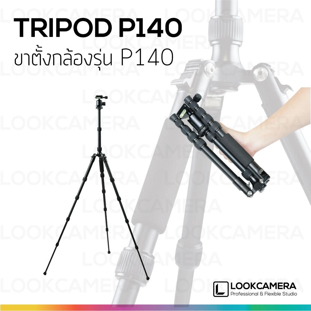 ขาตั้งกล้อง TRIPOD P140 เน้นพกพา