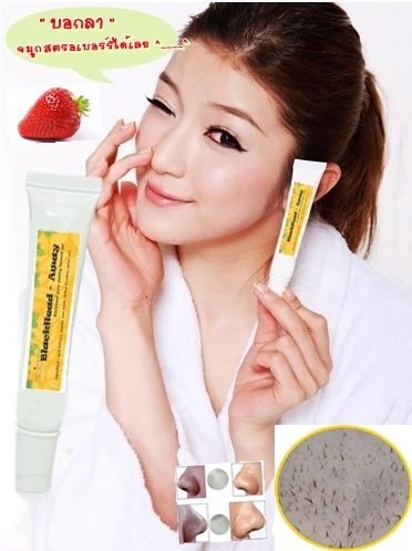 Blackhead - Away BlackHead pore peeling Remover Gel