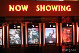 เว็บไซต์จองตั๋วภาพยนตร์