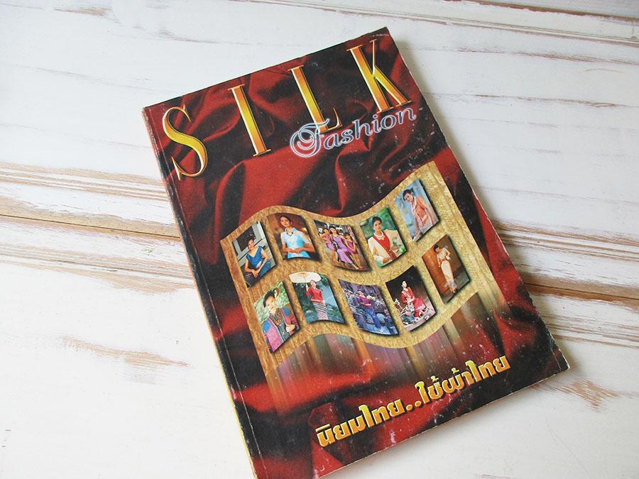 หนังสือ Silk fashion3