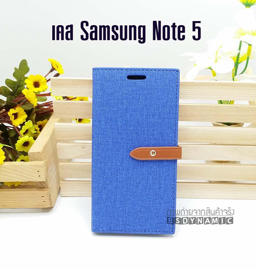 เคส Samsung Galaxy Note 5 ลายยีนส์ ฝาปิด ตั้งแนวนอนได้ สีน้ำเงิน
