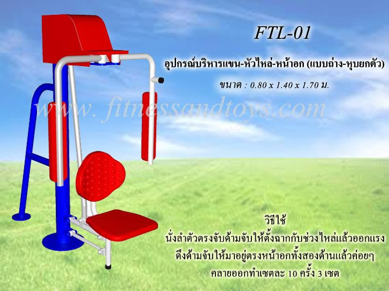 FTL-01อุปกรณ์บริหารแขน-หัวไหล่-หน้าอก (แบบถ่าง-หุบยกตัว)