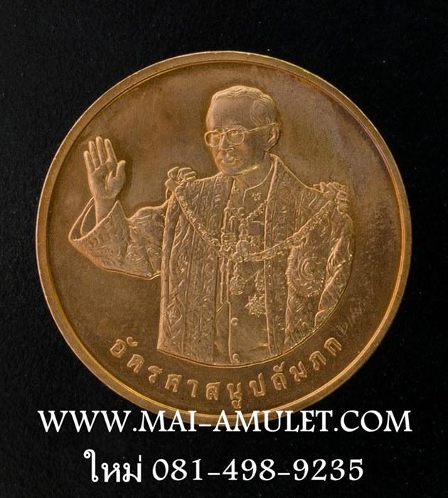 """เหรียญในหลวง """"เหรียญทรงยินดี"""" เนื้อทองแดง ปี 2549 พร้อมตลับเดิมครับ (432)"""
