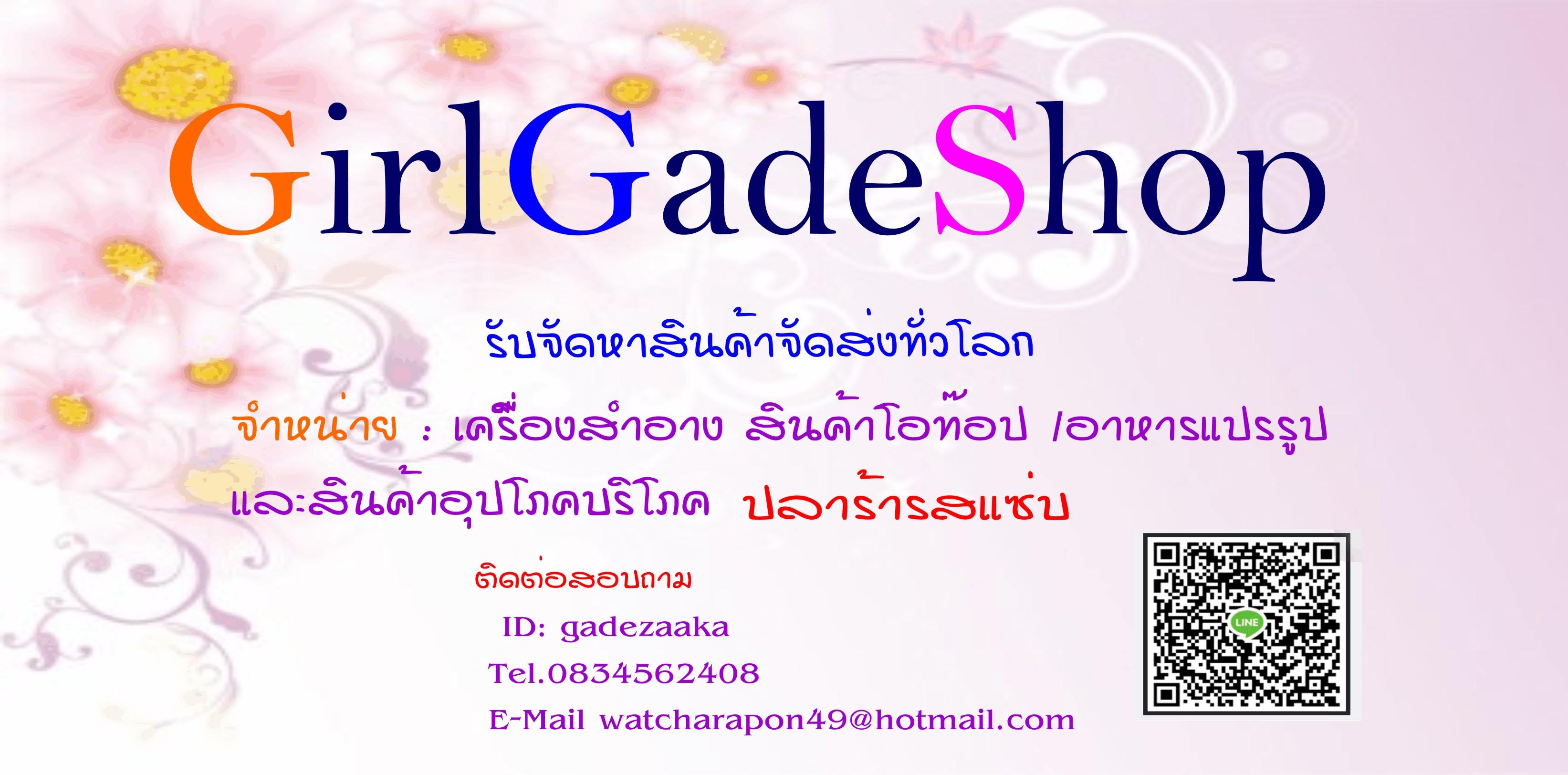 GirlGadeShop