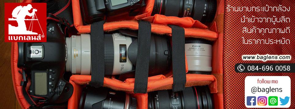 ร้านขายกระเป๋ากล้อง BagLens