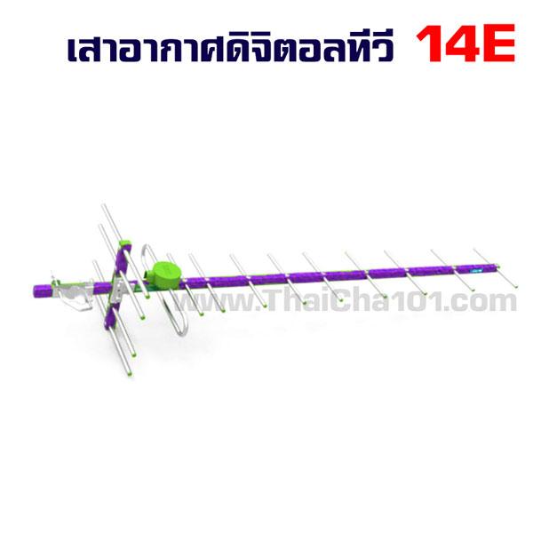 เสาดิจิตอล14E Thaisat DIY